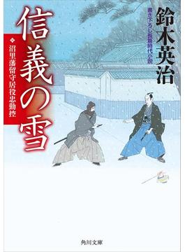 沼里藩留守居役忠勤控(角川文庫)