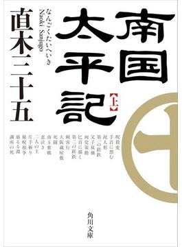 南国太平記(角川文庫)
