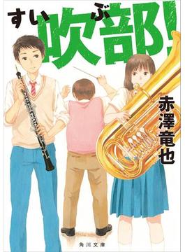 吹部(角川書店単行本)