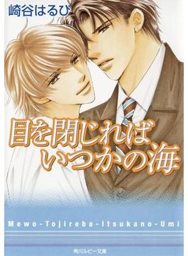 ブルーサウンドシリーズ(角川ルビー文庫)