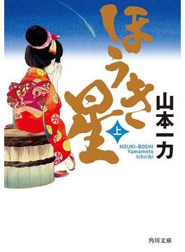 ほうき星(角川文庫)