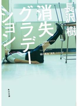"""樋口真由""""消失""""シリーズ(角川文庫)"""