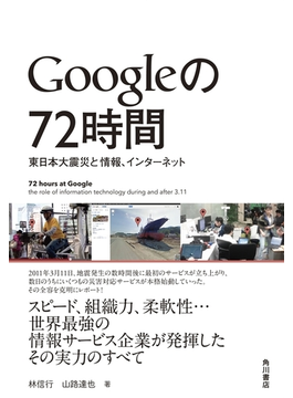 Googleの72時間 東日本大震災と情報、インターネット(角川書店単行本)