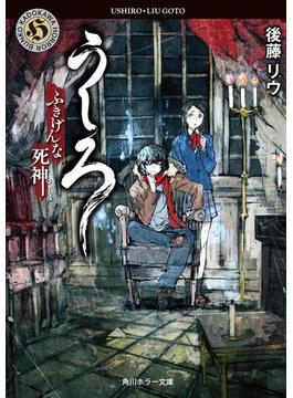 「うしろ」シリーズ(角川ホラー文庫)