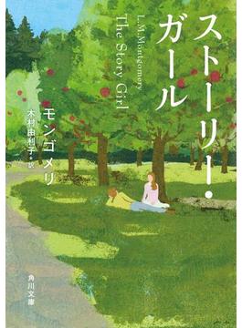 ストーリー・ガール(角川文庫)