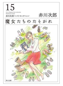 「魔女たち」シリーズ(角川文庫)