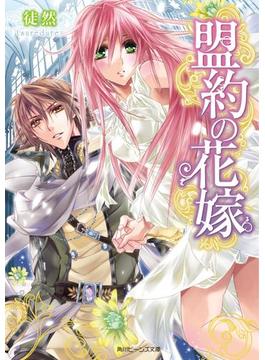 盟約の花嫁(角川ビーンズ文庫)
