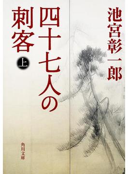 四十七人の刺客(角川文庫)