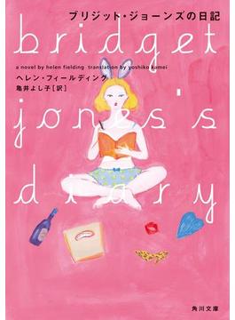 ブリジット・ジョーンズ(角川文庫)