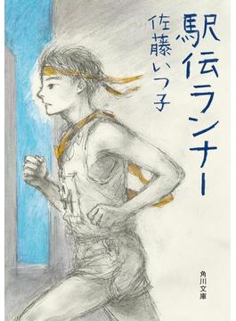 駅伝ランナー(角川文庫)