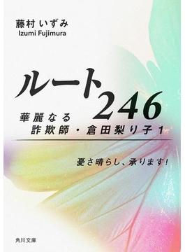 ルート246 華麗なる詐欺師・倉田梨り子(角川文庫)