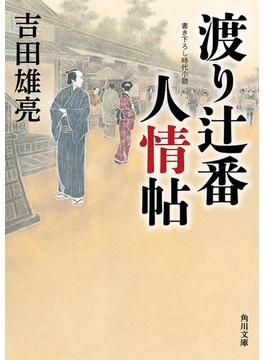 渡り辻番人情帖(角川文庫)