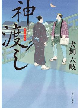 「かわら版売り事件帖」シリーズ(角川ebook)
