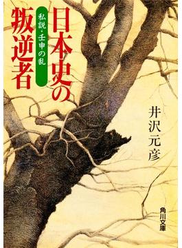 日本史の叛逆者(角川文庫)