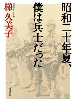 昭和二十年夏シリーズ(角川文庫)