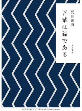 吾輩は猫である(角川文庫)