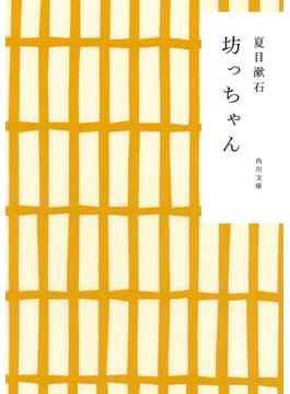 坊っちゃん(角川文庫)