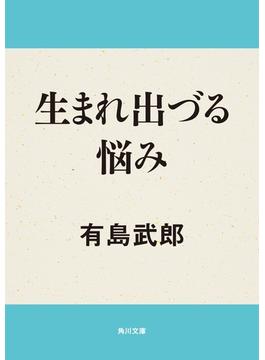 生まれ出づる悩み(角川文庫)