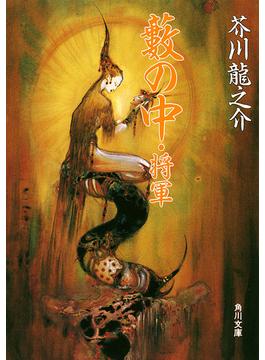 藪の中・将軍(角川文庫)