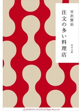 注文の多い料理店(角川文庫)