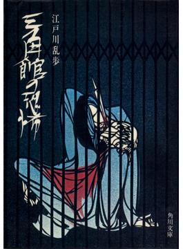 三角館の恐怖(角川文庫)