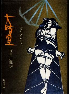大暗室(角川文庫)