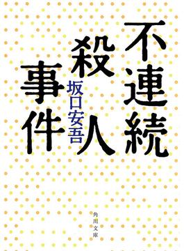 不連続殺人事件(角川文庫)