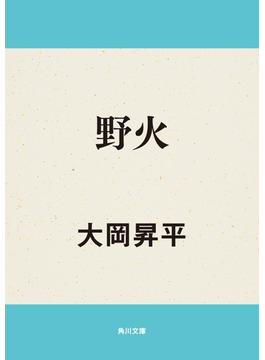 野火(角川文庫)