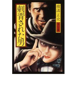 刺青された男(角川文庫)