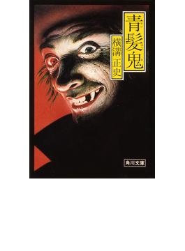 青髪鬼(角川文庫)