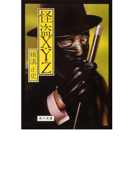 怪盗X・Y・Z(角川文庫)