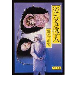 姿なき怪人(角川文庫)