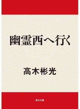 幽霊西へ行く(角川文庫)