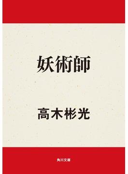 妖術師(角川文庫)