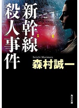 新幹線殺人事件(角川文庫)