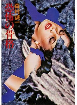 恐怖の骨格(角川文庫)