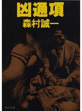 凶通項(角川文庫)