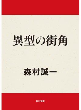 異型の街角(角川文庫)