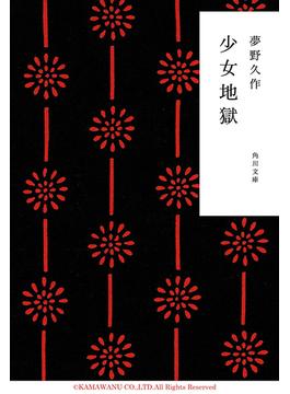 少女地獄(角川文庫)