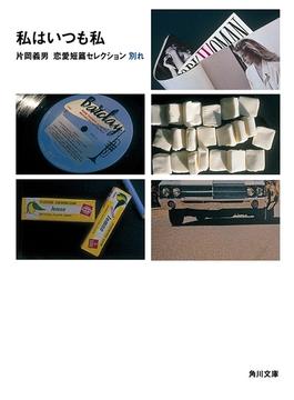 私はいつも私 片岡義男恋愛短篇セレクション 別れ(角川文庫)