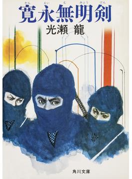寛永無明剣(角川文庫)