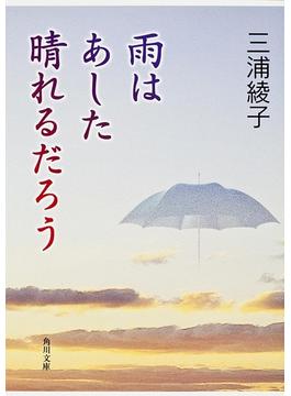 雨はあした晴れるだろう(角川文庫)