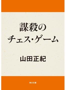 謀殺のチェス・ゲーム(角川文庫)