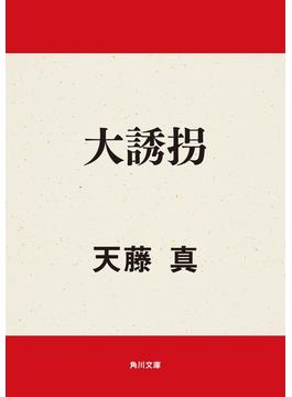 大誘拐(角川文庫)