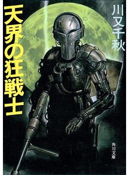 天界の狂戦士(角川文庫)