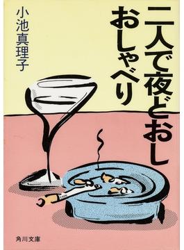 二人で夜どおしおしゃべり(角川文庫)