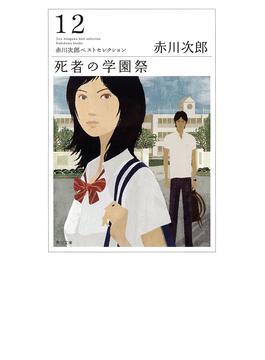 死者の学園祭(角川文庫)