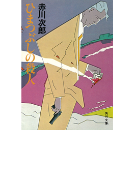 ひまつぶしの殺人(角川文庫)