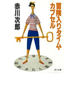 冒険入りタイム・カプセル(角川文庫)