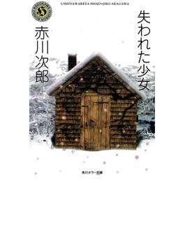 失われた少女(角川ホラー文庫)